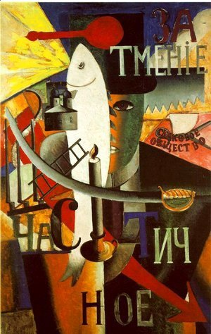 Kazimir Severinovich Malevich - The Aviator I 1914