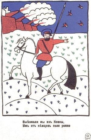 Kazimir Severinovich Malevich - We went from the Kovno