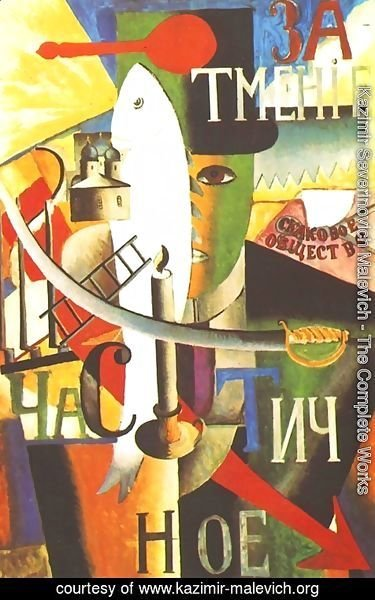 Kazimir Severinovich Malevich - An Englishman In Moscow